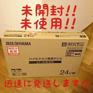 アイリスオーヤマ(アイリスオーヤマ)の【#未開封】値下げ!!<#未使用> アイリスオーヤマ 24型TV(テレビ)