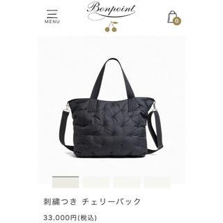 Bonpoint - 新品 今季 ボンポワン チェリー キルティング バッグ