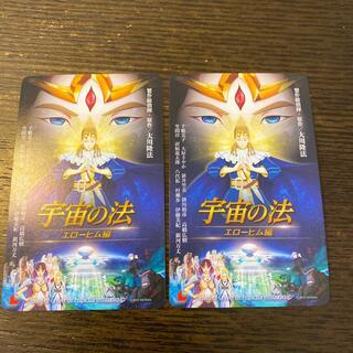 宇宙の法 エローヒム篇 ムビチケカード2枚(邦画)