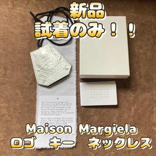 Maison Martin Margiela - ほぼ新品 maison margiera シルバー ロゴ キーホルダー