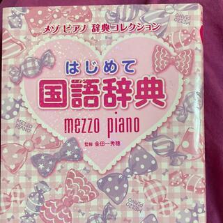 メゾピアノ(mezzo piano)のはじめて国語辞典(語学/参考書)