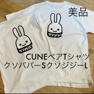 キューン(CUNE)の専用出品です CUNE キューン クソジジー クソババー ペアTシャツ(Tシャツ/カットソー(半袖/袖なし))