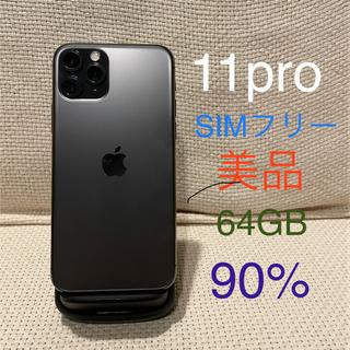 iPhone - 【美品】iPhone11pro 64GB SIMフリー 本体