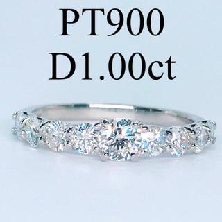 1.00ct ハーフエタニティ ダイヤモンドリング PT900 ダイヤ 1ct