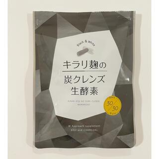 キラリ麹の炭クレンズ生酵素 / 58粒入