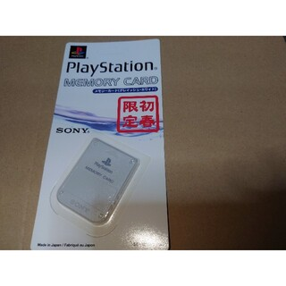 PlayStation - PlayStation メモリーカード 初春限定 グレイッシュホワイト新品未開封