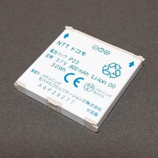 エヌティティドコモ(NTTdocomo)のNTTドコモ 電池パック P23 AAP29277 バッテリ P-01F残量確認(バッテリー/充電器)