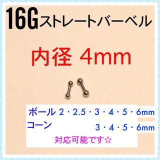 16G ストレートバーベル ピアス 2本【4×3】