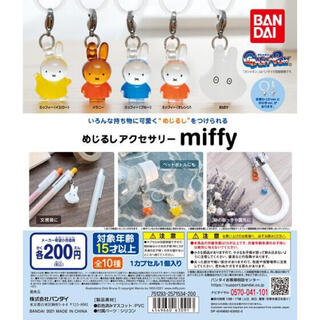 BANDAI - ミッフィー めじるしアクセサリー miffy メラニー おばけ 4点まとめ売り