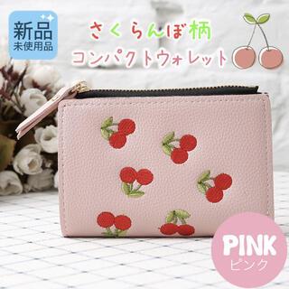 二つ折り ミニ 財布 さくらんぼ柄 ピンク かわいい