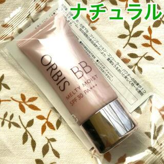 オルビス(ORBIS)のORBIS☆ナチュラル☆メルティーモイストBB☆35g(BBクリーム)