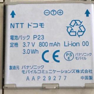 エヌティティドコモ(NTTdocomo)のドコモ電池パックP23 中古(バッテリー/充電器)