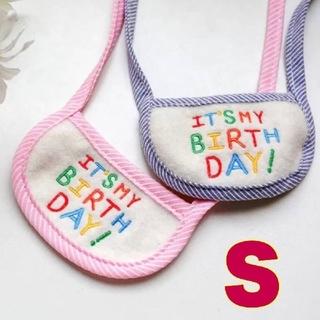 誕生日 スタイ バースデー ペット用品 犬 猫 小型 エプロン 首掛け 可愛い