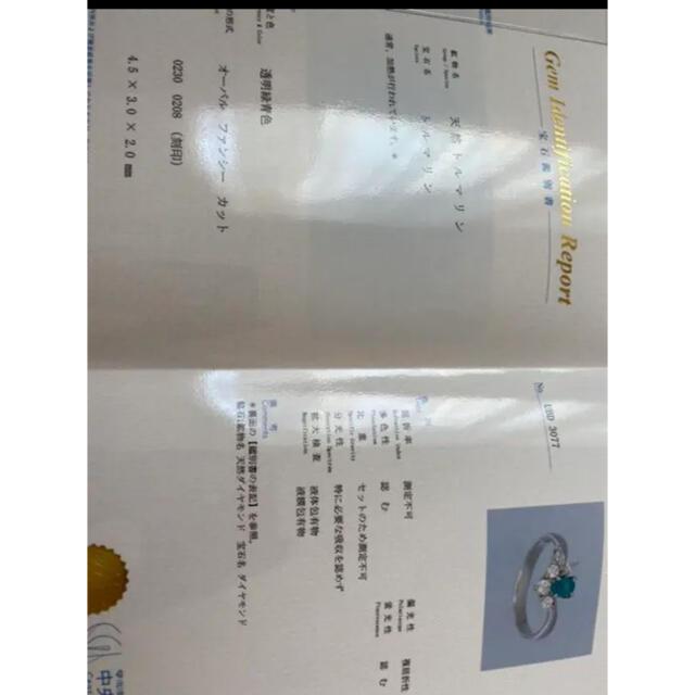 ご専用♪ブラジル産パライバトルマリン pt900 レディースのアクセサリー(リング(指輪))の商品写真