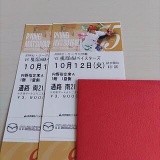 10/12 (火) 内野指定席 2枚 カープ チケット ペア