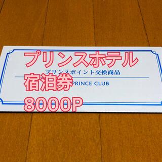 プリンス(Prince)のプリンスホテル ペア宿泊券8000P 品川、東京、名古屋など(宿泊券)