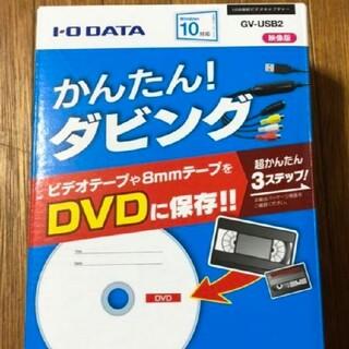 アイオーデータ(IODATA)のI-O-DATA  GV-USB2 かんたんダビング(PC周辺機器)