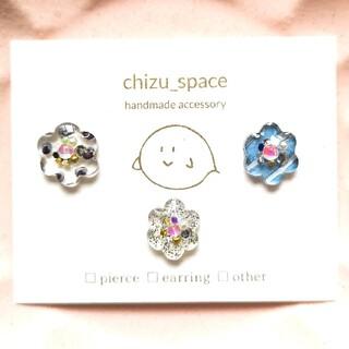 1点もの*3個セット*【I】*カラフルなお花の小粒ピアス/小粒イヤリング