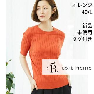 Rope' Picnic - 62901 ワイドリブ半袖プルオーバー オレンジ 40 L