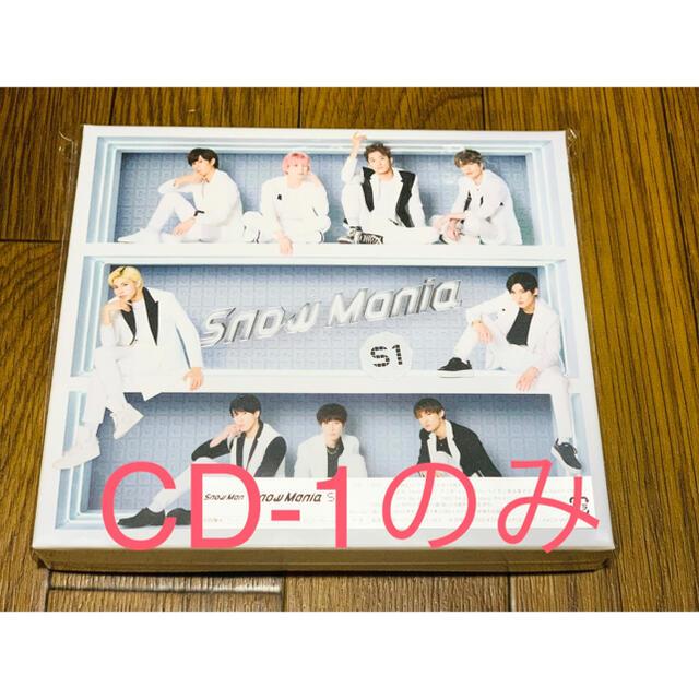 Snow Man Snow Mania S1 CD-Disc1のみ(初回盤A) エンタメ/ホビーのCD(ポップス/ロック(邦楽))の商品写真