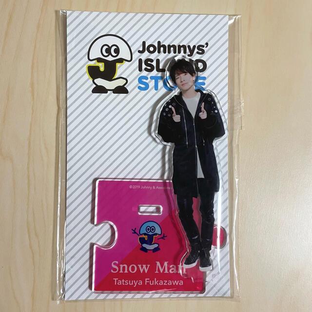 Johnny's(ジャニーズ)のSnowMan 深澤辰哉 アクスタ 第1弾 アクリルスタンド エンタメ/ホビーのタレントグッズ(アイドルグッズ)の商品写真