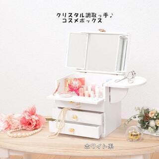 送料無料クリスタル調取っ手が可愛いコスメボックス(三面鏡タイプ)姫系(732)(メイクボックス)