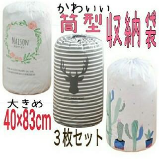3枚セット北欧 オシャレ みせる収納 巾着タイプ 毛布 衣類   円筒型(押し入れ収納/ハンガー)