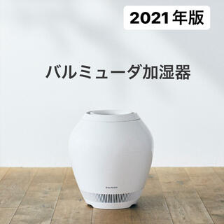 BALMUDA - 【新品未使用】バルミューダ 加湿器 レイン Rain 2021モデル