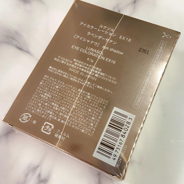 LUNASOL(ルナソル)のルナソル アイカラーレーションex16 ラベンダーサテン コスメ/美容のベースメイク/化粧品(アイシャドウ)の商品写真