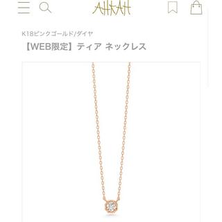 AHKAH - 現行品 新品 定価41,000円 AHKAH ダイヤモンドティアネックレス