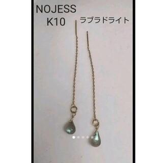 NOJESS - K10 ラブラドライト アメリカンピアス チャーム