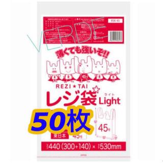 【50枚】レジバッグ ビニール袋 ポリ袋 レジ袋 45号 エコ バッグ