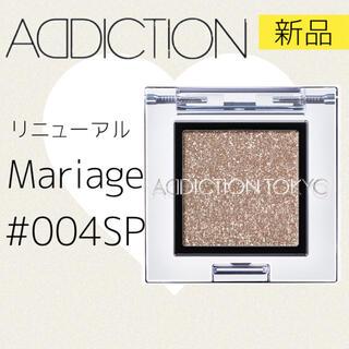 ADDICTION - 新品*アディクション アイシャドウ マリアージュ 004SP 092スパークル