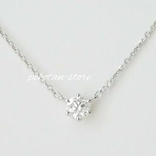 4℃ - 【4℃ ヨンドシー】プラチナ 1粒 ダイヤモンド 0.174ct ネックレス