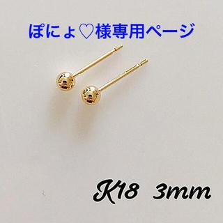 K18!! 丸玉 3mm ピアス !