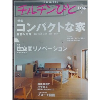 チルチンびと 2020年 07月号 「コンパクトな家・住空間リノベーション」(専門誌)