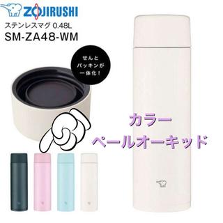 象印 Zojirushi 0.48L 480ml SM-ZA48(VM)