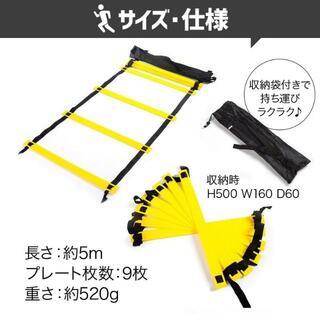 再入荷! 人気商品‼ トレーニング ラダー 5m9枚 収納袋付き 練習器具(その他)