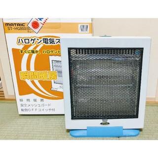 ハロゲン電気ストーブ ST-HG800(電気ヒーター)