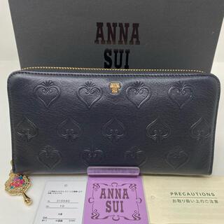 ANNA SUI - 未使用☺︎ANNA SUI アナスイ 長財布 スイハート ブラック ジップ
