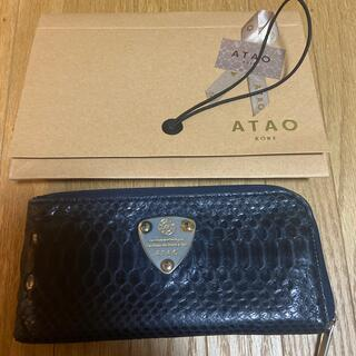 ATAO - アタオ 財布 ネイビー リモ パイソン