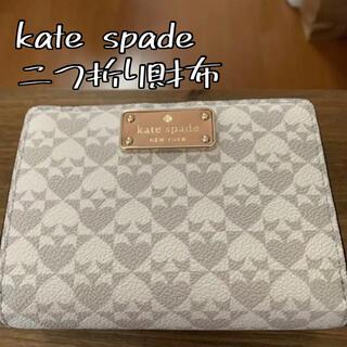 kate spade new york - kate spade ケイトスペード 折り財布 美品