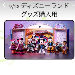 9/28 ディズニーランド 入園済み グッズ購入 チケット