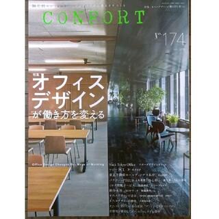CONFORT  2020年 6月号「オフィスデザインが働き方を変える」(専門誌)