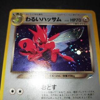 ポケモン(ポケモン)の旧裏 ポケモンカード ポケカ わるいハッサム(シングルカード)