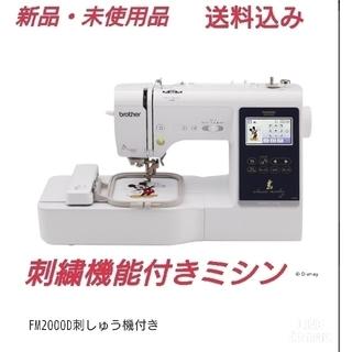 brother - ブラザーミシン  刺繍機能つき  FM2000D