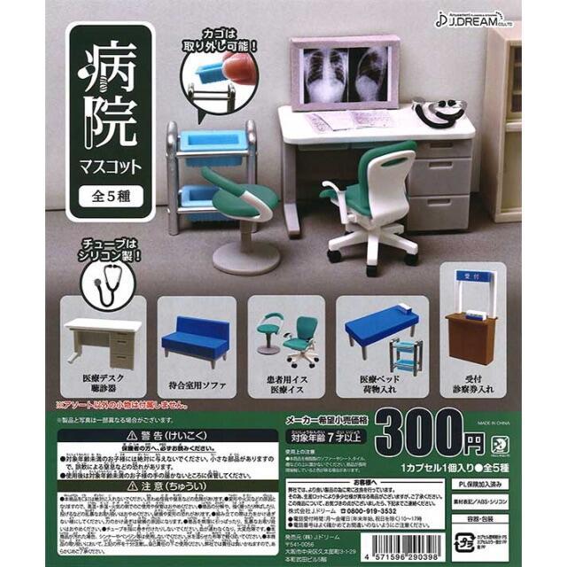 【新品/未使用】病院マスコット 全5種 エンタメ/ホビーのフィギュア(その他)の商品写真