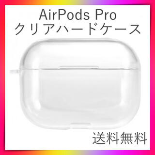 AirPods Proケース クリアケース 透明  ハードケース エアーポッズ