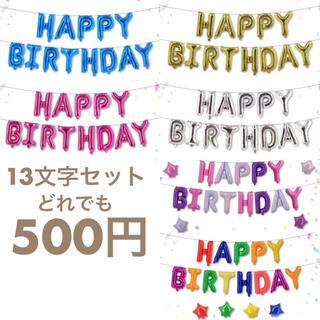 誕生日 バルーン  ハート 星 花 文字 数字 アルファベット  名前 年齢(ウェルカムボード)