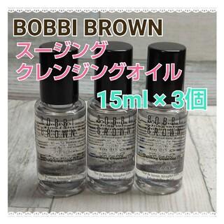 ボビイブラウン(BOBBI BROWN)のボビイブラウン スージングクレンジングオイル 新品未開封 15ml×3個☆(クレンジング/メイク落とし)